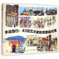 手绘旅行:43位艺术家的创意速写簿