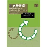 生态经济学:原理和应用(第二版)