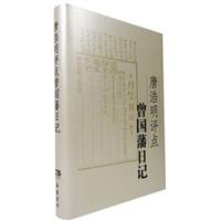 唐浩明评点曾国藩日记(精装)