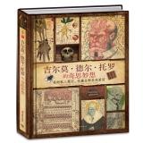 吉尔莫·德尔·托罗的奇思妙想:我的私人笔记、收藏品和其他爱好(精装)