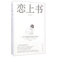 恋上书:一本书是如何做出来的?(精装)