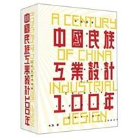 中国民族工业设计100年(软精)