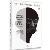 """历史学人01:""""强盗""""资本家?"""