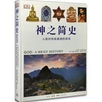 神之简史:人类对终极真理的探寻(精装)