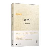 法辨:法律文化论集(软精)