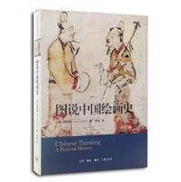 图说中国绘画史(精装)