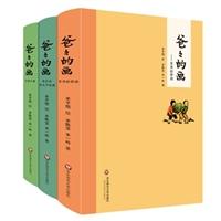 爸爸的画(全3册)(精装)
