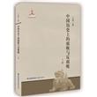 中国历史上的腐败与反腐败(全二册)