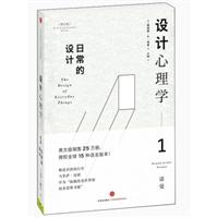 设计心理学1:日常的设计(增订版)