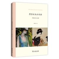 摩登时尚亦风雅:外国美术文论集
