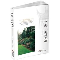 中国——园林之母(精装)