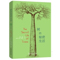 树的秘密生活(精装)