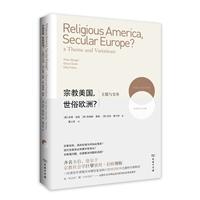 宗教美国,世俗欧洲?主题与变奏(精装)