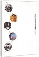 中国百年话语变迁