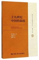 十九世纪中国的鼠疫