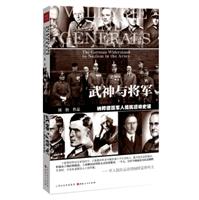 武神与将军:纳粹德国军人抵抗运动史话