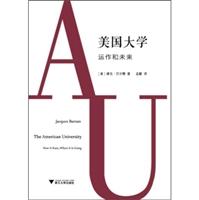 美国大学:运作和未来