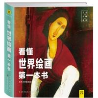 看懂世界绘画第一本书