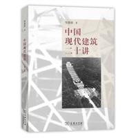 中国现代建筑二十讲