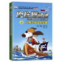 侦探狗威廉:印度洋海盗的宝藏