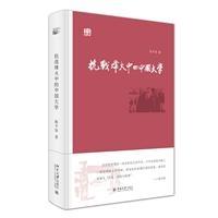 抗战烽火中的中国大学(精装)