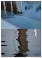 农禅寺:水月