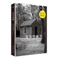 瓦尔登湖(全注疏本)(精装)