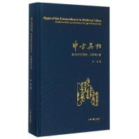中古异相:写本时代的学术、信仰与社会
