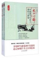 九十回眸:中国现当代史上那些人和事(套装上下册)