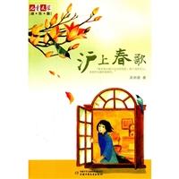 《儿童文学》淘·乐·酷丛书--沪上春歌