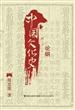 中国文化史论纲