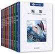 海洋科幻名家作品精选(共8册)