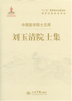 刘玉清院士集
