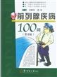 前列腺疾病100问(第4版)