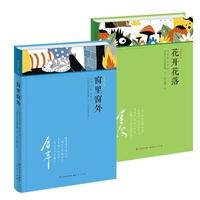 诗流双汇集(全两册)