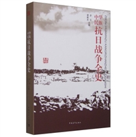 中华民族抗日战争全史