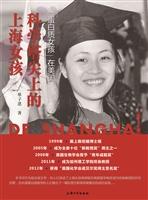 科学塔尖上的上海女孩