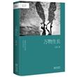 冯唐:万物生长(精装定本,北京三部曲之二)