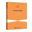 理解中国丛书:中国人的宗教信仰
