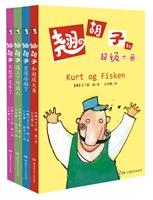 翘胡子系列(全4册)