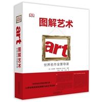 图解艺术—世界名作全景导读(精装)