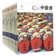 中国红(文化遗产篇 套装共25册)