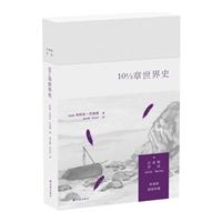 10 1/2章世界史(精装)