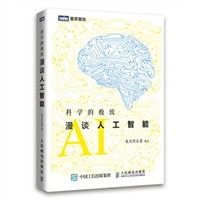 科学的极致 漫谈人工智能