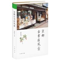 京都古书店风景(布面精装)