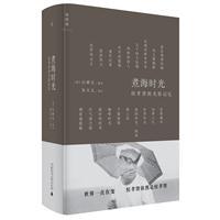 煮海时光:侯孝贤的光影记忆(精装)