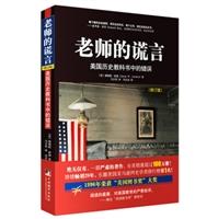 老师的谎言:美国历史教科书中的错误(修订版)