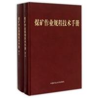 煤矿作业规程技术手册(井工上下)(精)