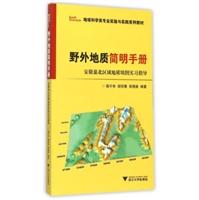 野外地质简明手册——安徽巢北区域地质填图实习指导