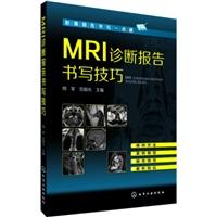 MRI诊断报告书写技巧